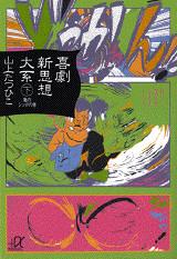 喜劇新思想大系(下)―亀のシッポの巻