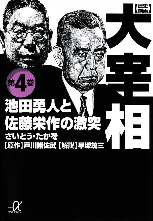 歴史劇画 大宰相(4)