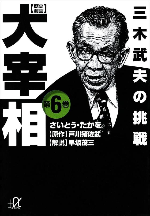 歴史劇画 大宰相(6)
