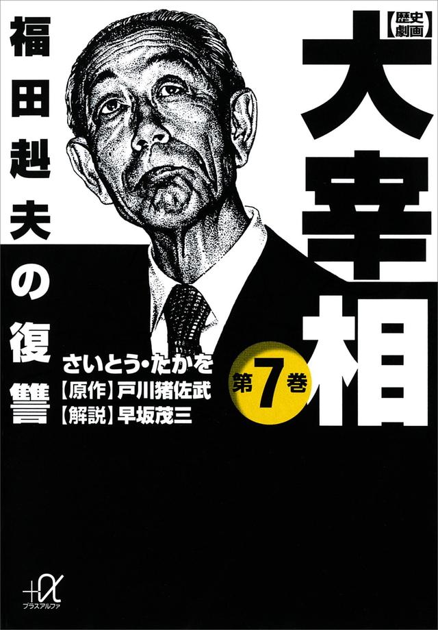 歴史劇画 大宰相(7)