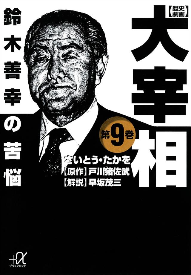 歴史劇画 大宰相(9)