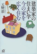 建築家の住まい学 今の家を広く住む