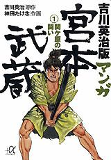 吉川英治版 マンガ宮本武蔵(1) 関ケ原の闘い