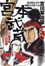 吉川英治版 マンガ宮本武蔵(5) 巌流島の決闘