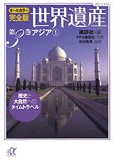 オールカラー完全版 世界遺産(3)アジア1 歴史と大自然へのタイムトラベル