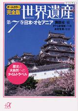 オールカラー完全版 世界遺産(7)日本・オセアニア 歴史と大自然へのタイムトラベル