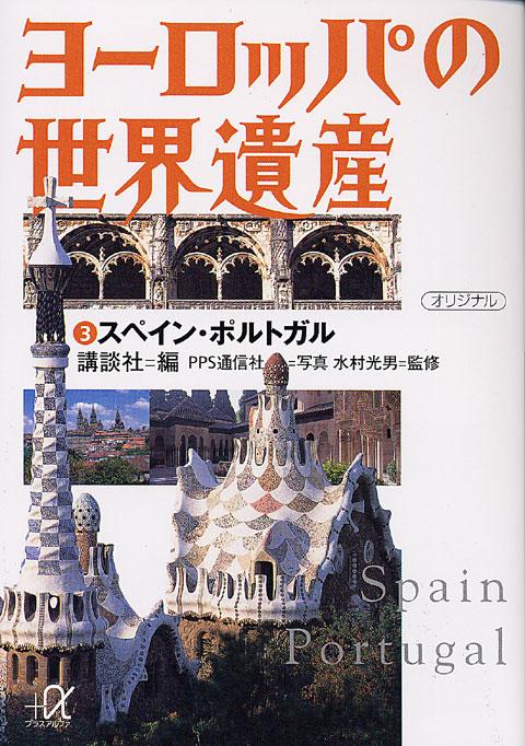 ヨーロッパの世界遺産(3)