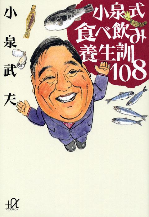 小泉式 食べ飲み養生訓108