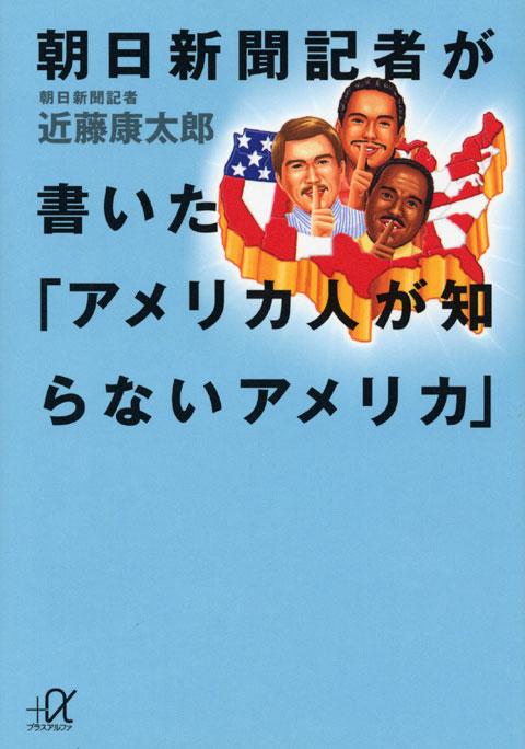 朝日新聞記者が書いた「アメリカ人が知らないアメリカ」
