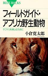 フィールドガイド・アフリカ野生動物