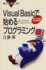 Visual Basicで始めるプログラミング