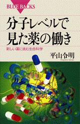 分子レベルで見た薬の働き