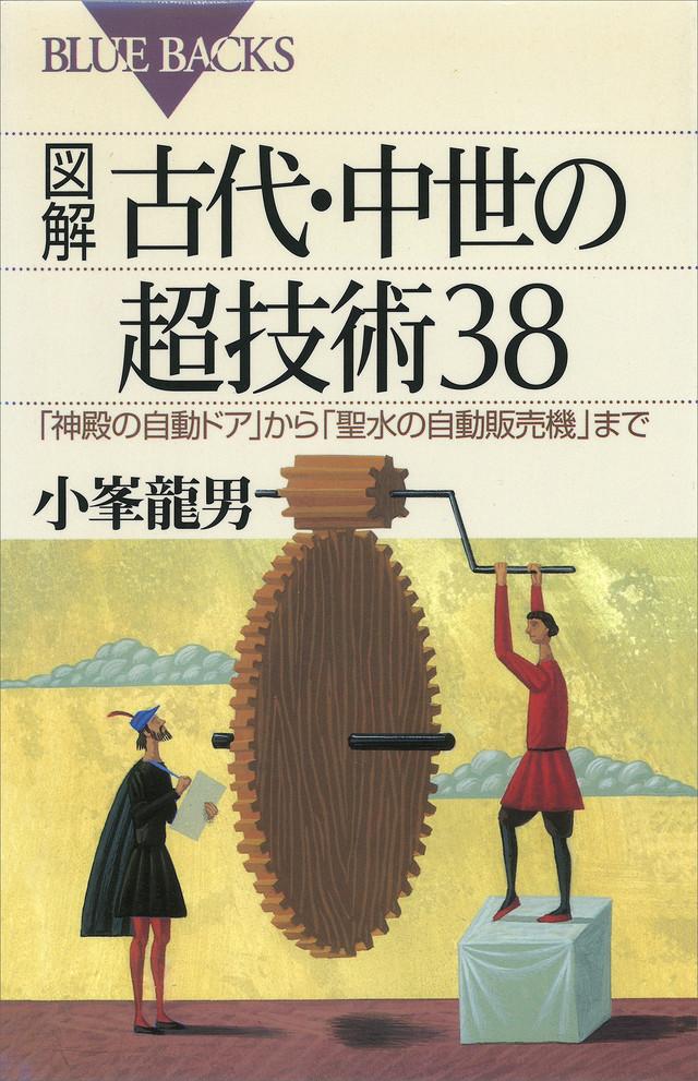 図解 古代・中世の超技術38