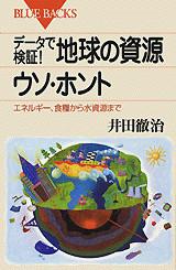 データで検証!地球の資源ウソ・ホント
