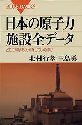 日本の原子力施設全データ