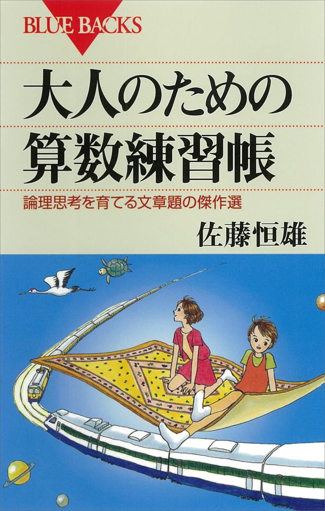 『大人のための算数練習帳』書影
