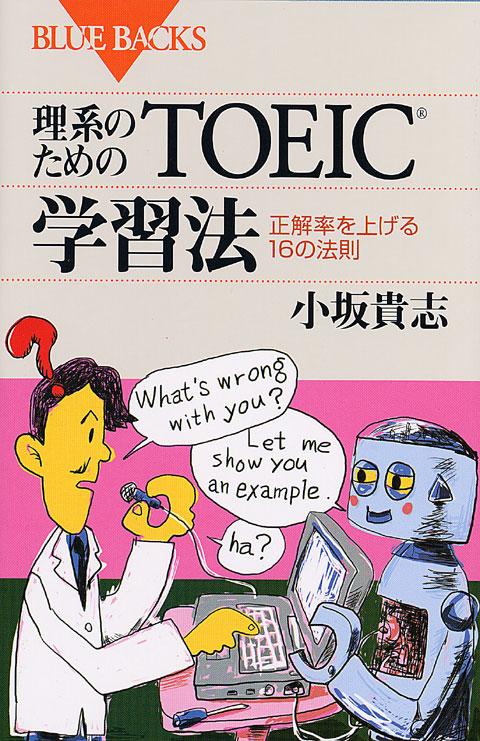 理系のためのTOEIC(R)学習法