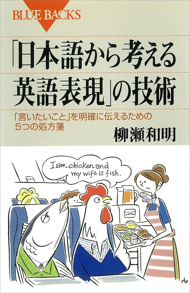 「日本語から考える英語表現」の技術