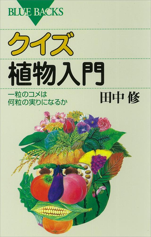 クイズ 植物入門