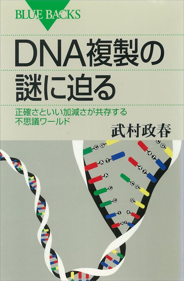 DNA複製の謎に迫る