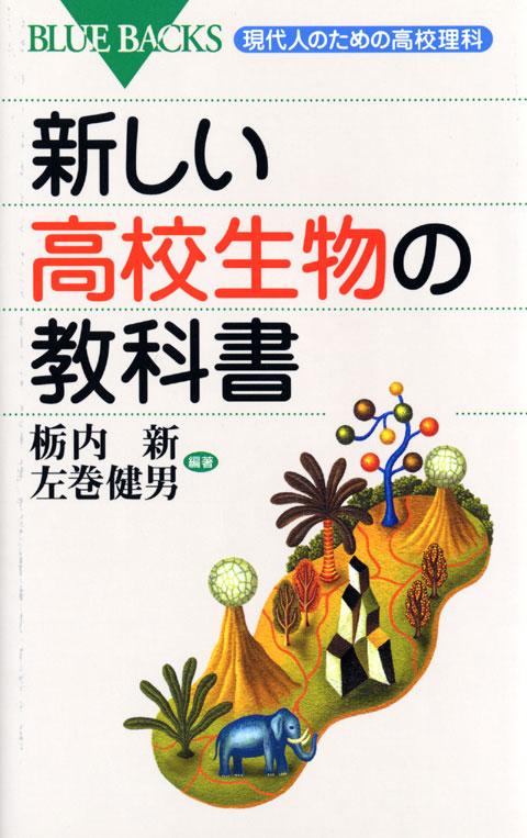 新しい高校生物の教科書