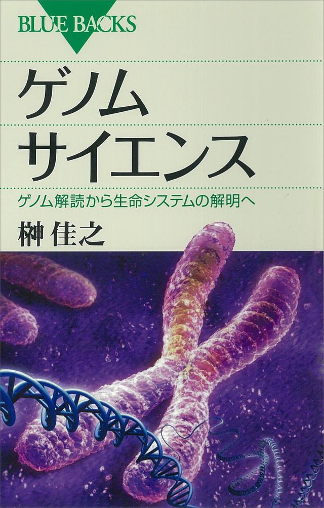 ゲノムサイエンス