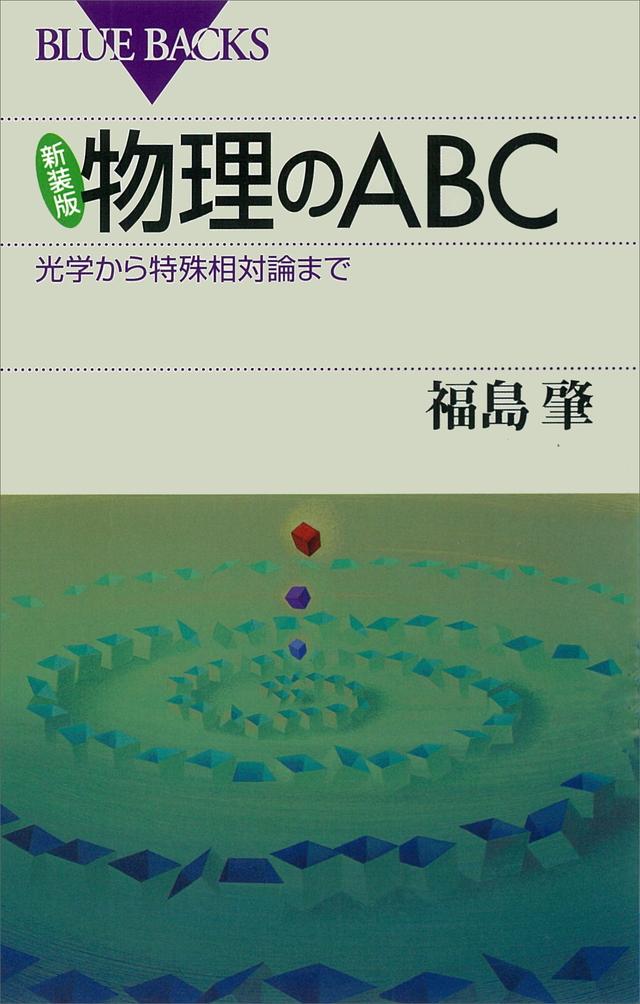 新装版 物理のABC