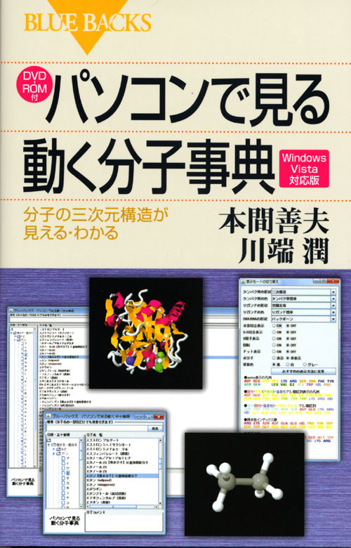 DVD-ROM付 パソコンで見る動く分子事典 Windows Vista対応版