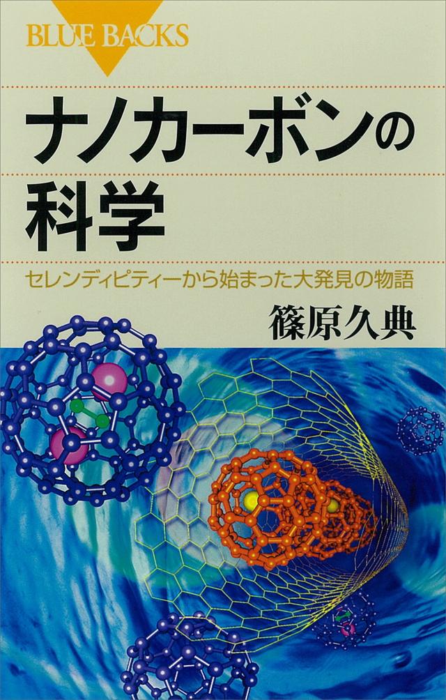ナノカーボンの科学