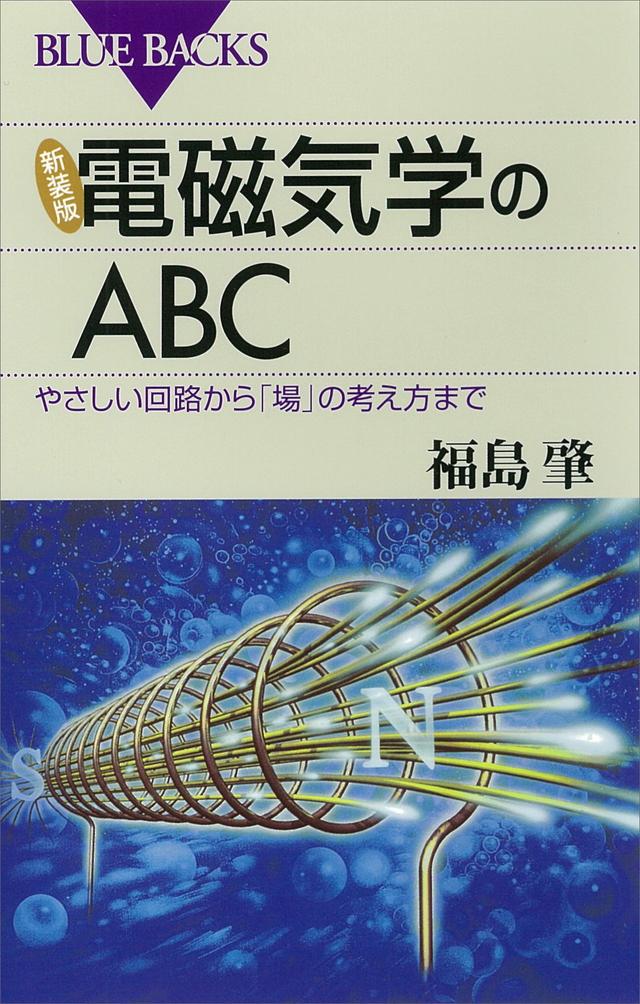 新装版 電磁気学のABC