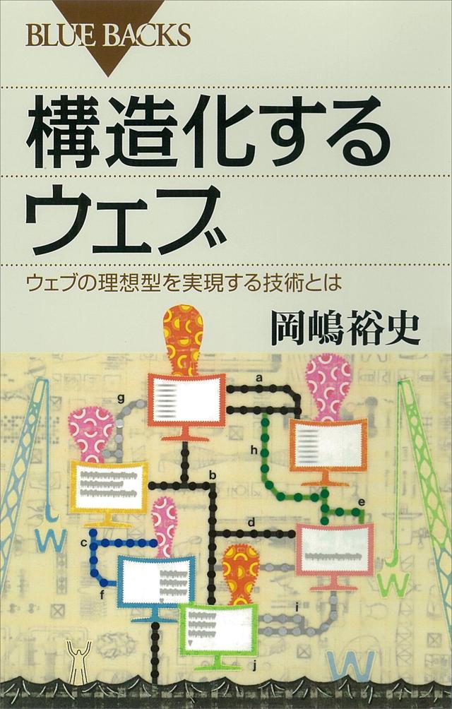 構造化するウェブ