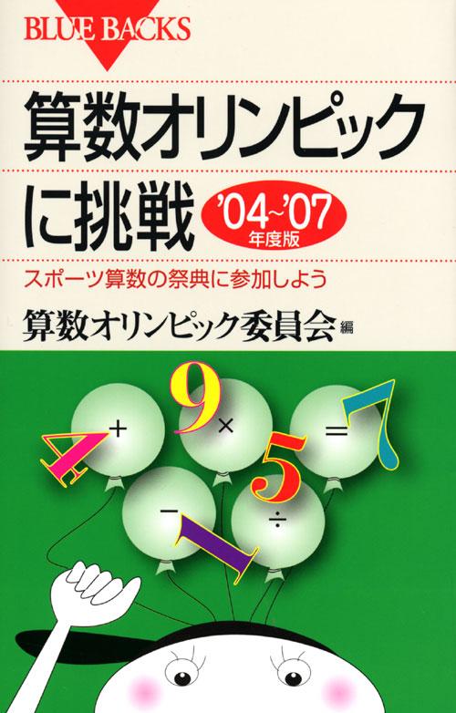 算数オリンピックに挑戦 '04~'07年度版