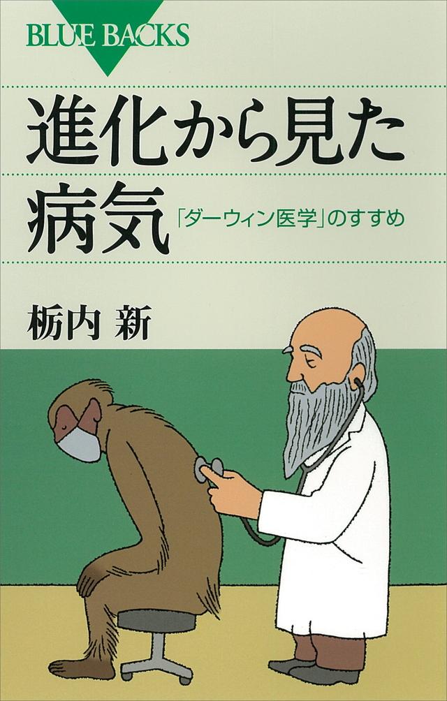 進化から見た病気