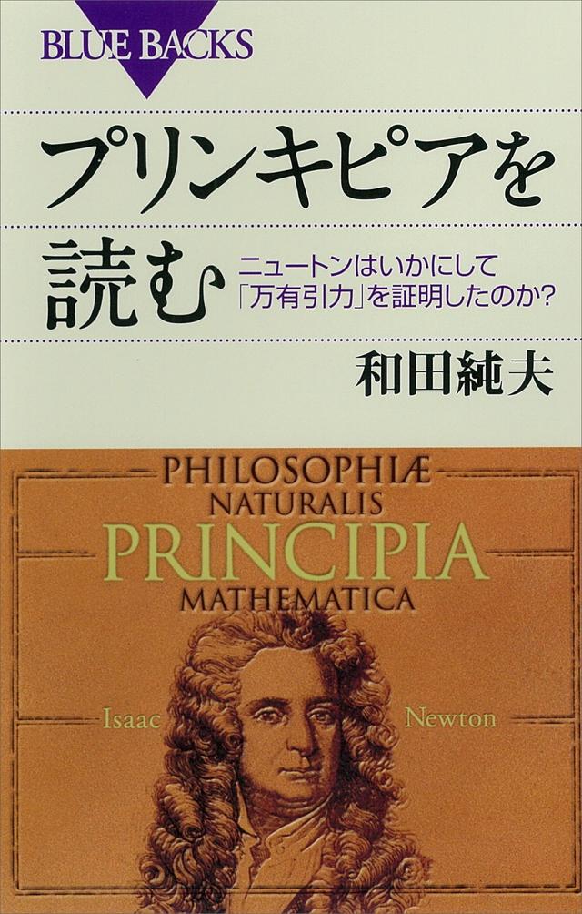 プリンキピアを読む