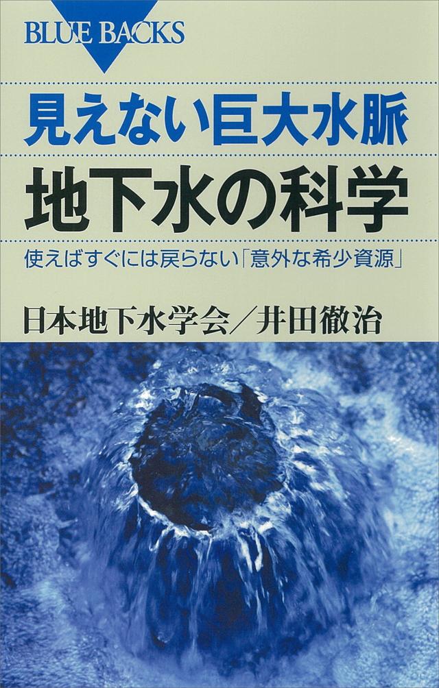 見えない巨大水脈 地下水の科学