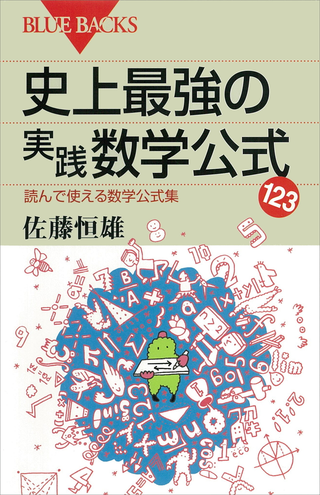 『史上最強の実践数学公式123』書影