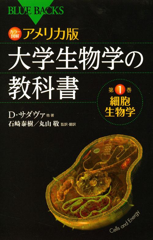 カラー図解 アメリカ版 大学生物学の教科書 第1巻 細胞生物学