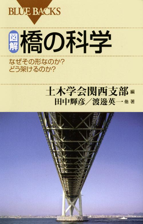 図解・橋の科学