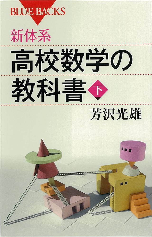 新体系・高校数学の教科書