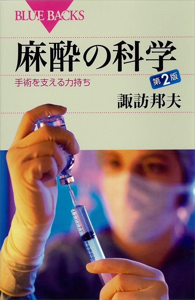麻酔の科学 第2版