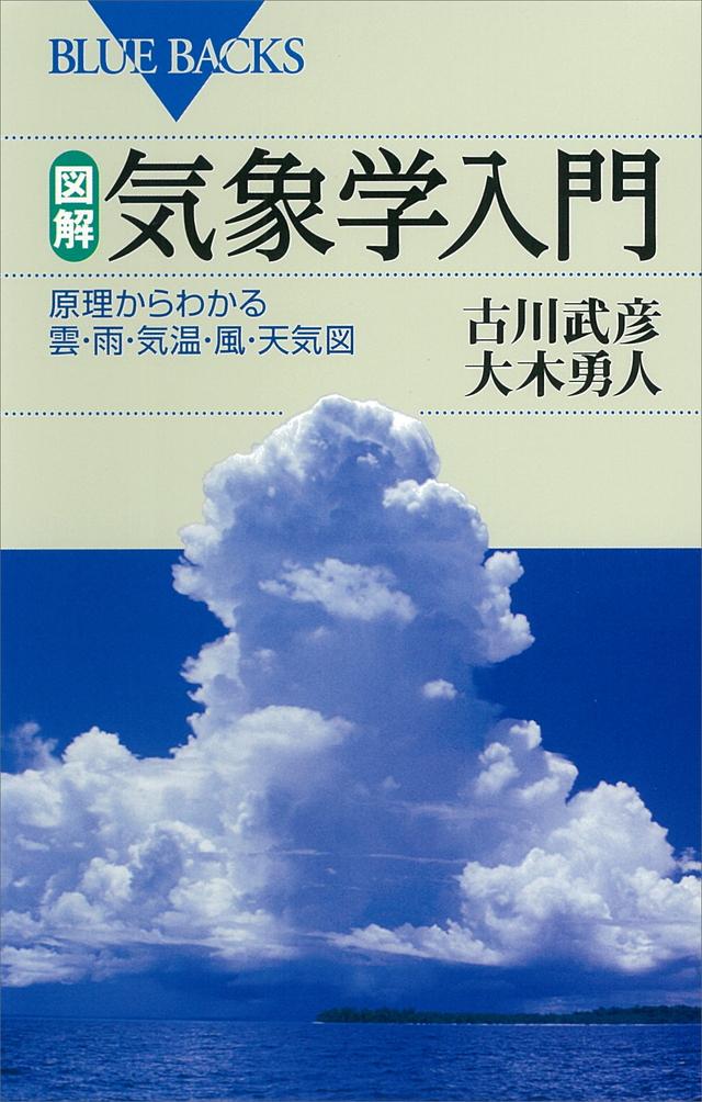 地球の運動からどのようにして気象現象が生じるのかを、〈図解〉という方法の利点を生かしてして解説しています。