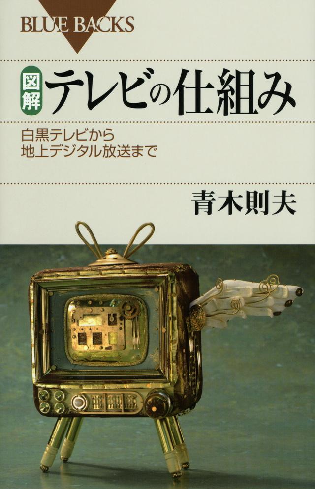 図解・テレビの仕組み
