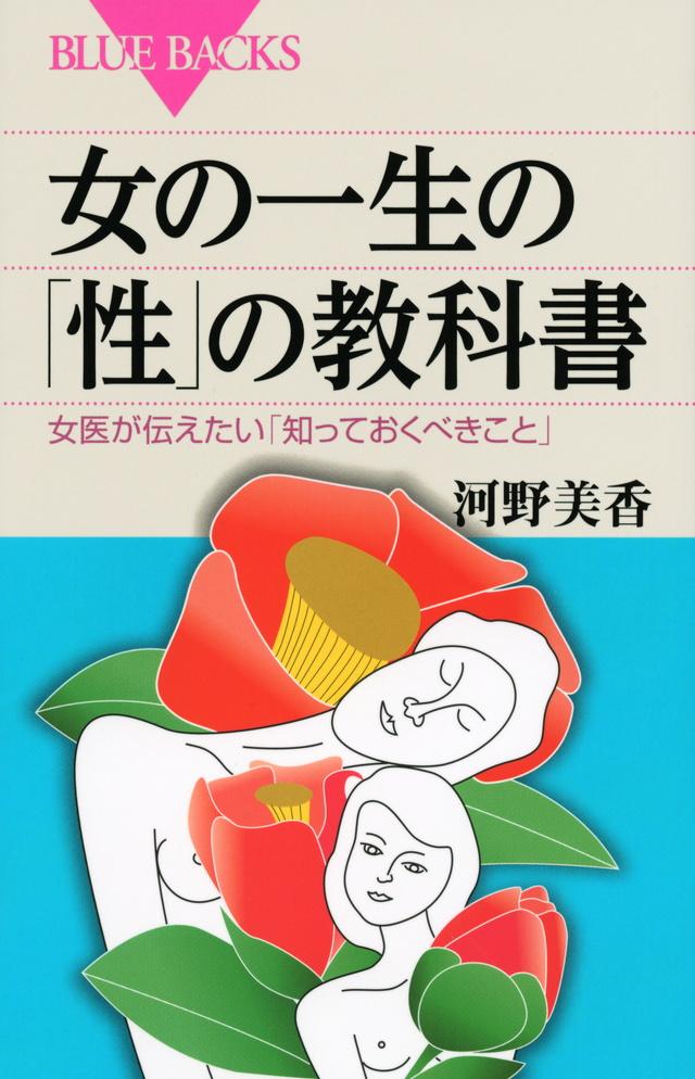 女の一生の「性」の教科書