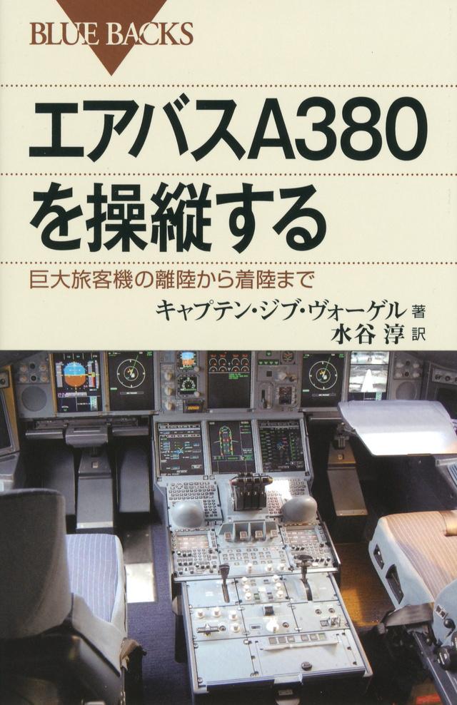 エアバスA380を操縦する
