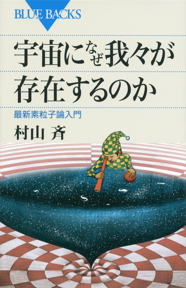 宇宙を知ろうとするにはうってつけの最良の入門書です。