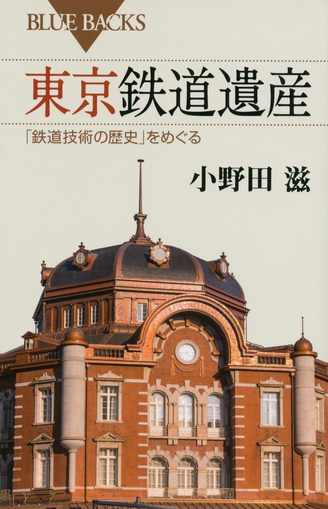 東京鉄道遺産