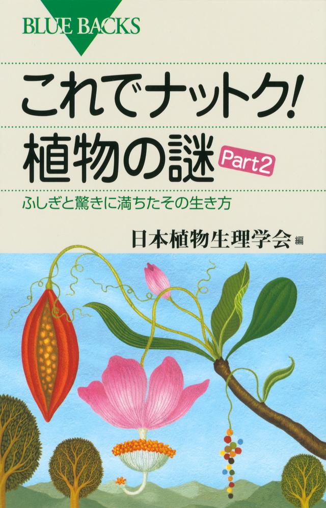 これでナットク! 植物の謎 Part2
