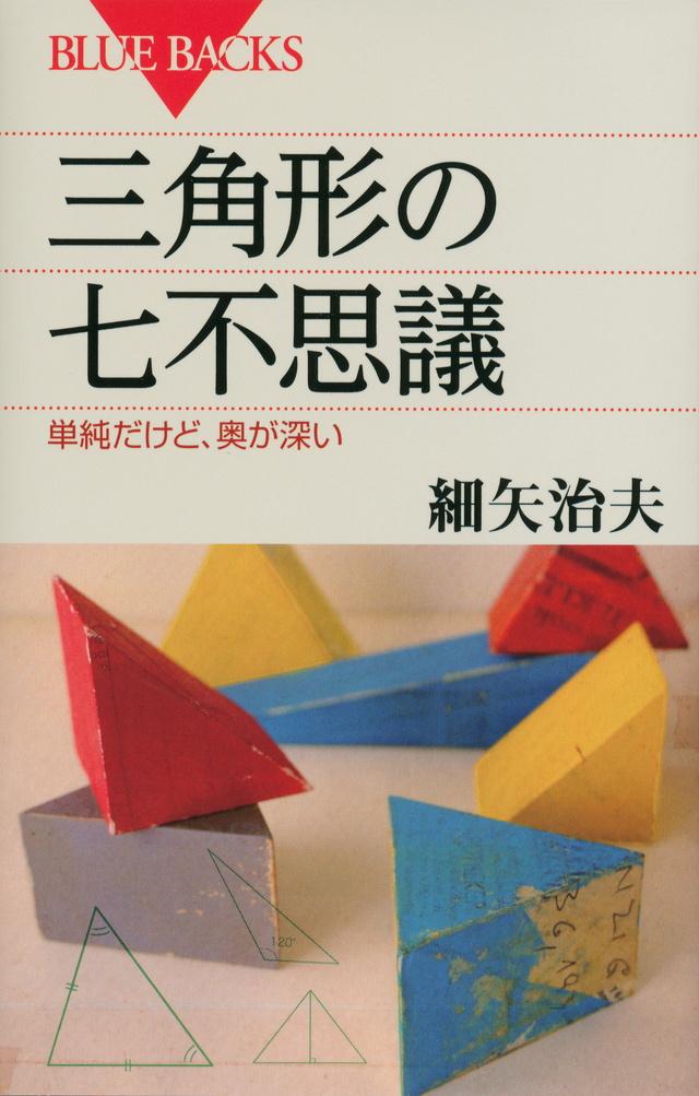 三角形の七不思議