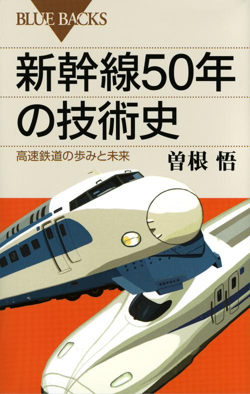 新幹線50年の技術史