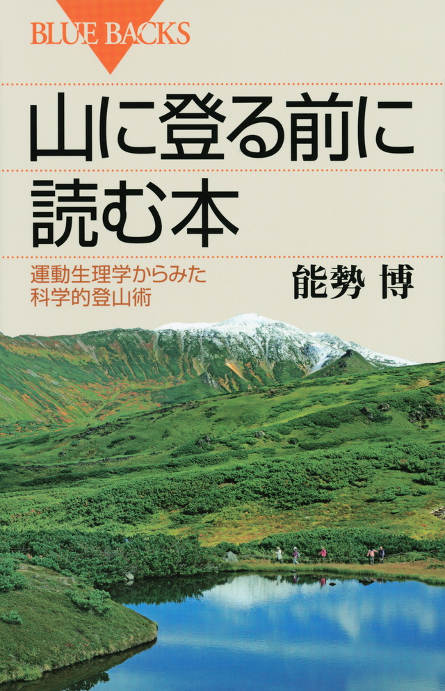 山に登る前に読む本